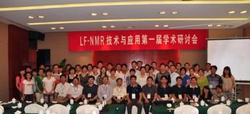 LF-NMR技术与应用第一届学术研讨会