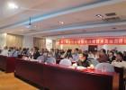 第二届全国低场核磁共振技术与应用研讨会