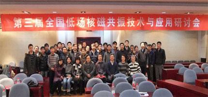 第三届低场核磁共振技术与应用研讨会合影