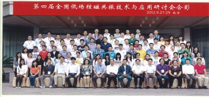 第四届低场核磁共振技术与应用研讨会合影
