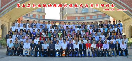 第五届低场核磁共振技术与应用研讨会合影
