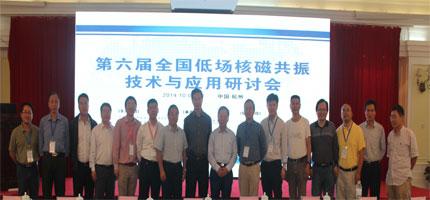 第六届低场核磁共振技术与应用研讨会合影