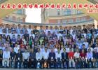 第五届全国低场核磁共振技术与应用研讨会