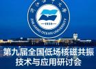 第九届全国低场核磁共振技术与应用研讨会 会议通知(第四轮)
