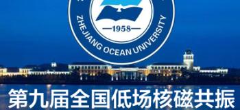 第九届全国低场核磁共振技术与应用研讨会 会议通知(第二轮)