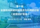 第十届全国低场核磁共振技术与应用研讨会 (能源地矿专场) 会议通知