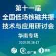 第十一届全国低场核磁共振技术与应用研讨会(华南专场)会议通知