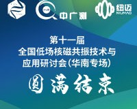 新动态|第十一届全国低场核磁共振技术与应用研讨会(华南专场)顺利召开